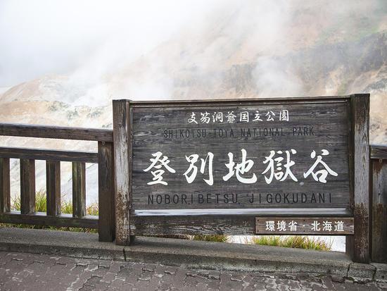 日本-乐享威斯汀 北海道小樽函馆乐活6日  OP